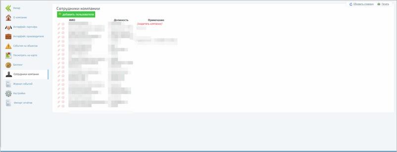 Регистрация пользователей в системе АТМ