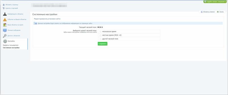 Система АТМ: редактирование персональной информации