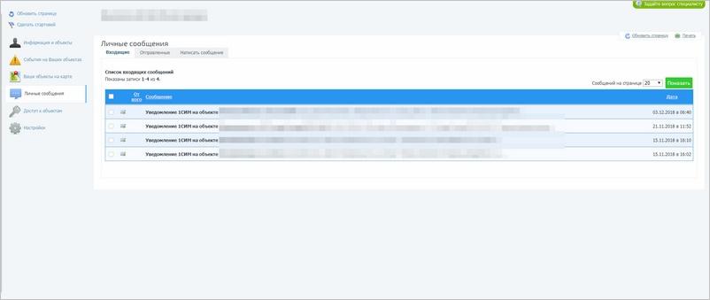 Система АТМ: сообщения пользователя