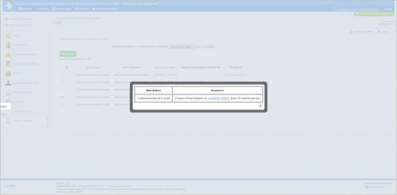 Система АТМ: Импорт отчетов из внешних систем