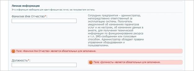Регистрации компании в системе АТМ