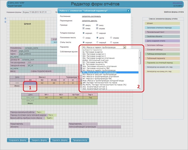Редактор форм отчетов в системе АТМ