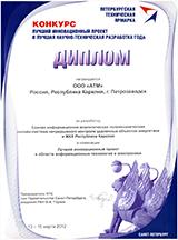 Компания АТМ: Лучший инновационный проект в области информационных технологий и электроники
