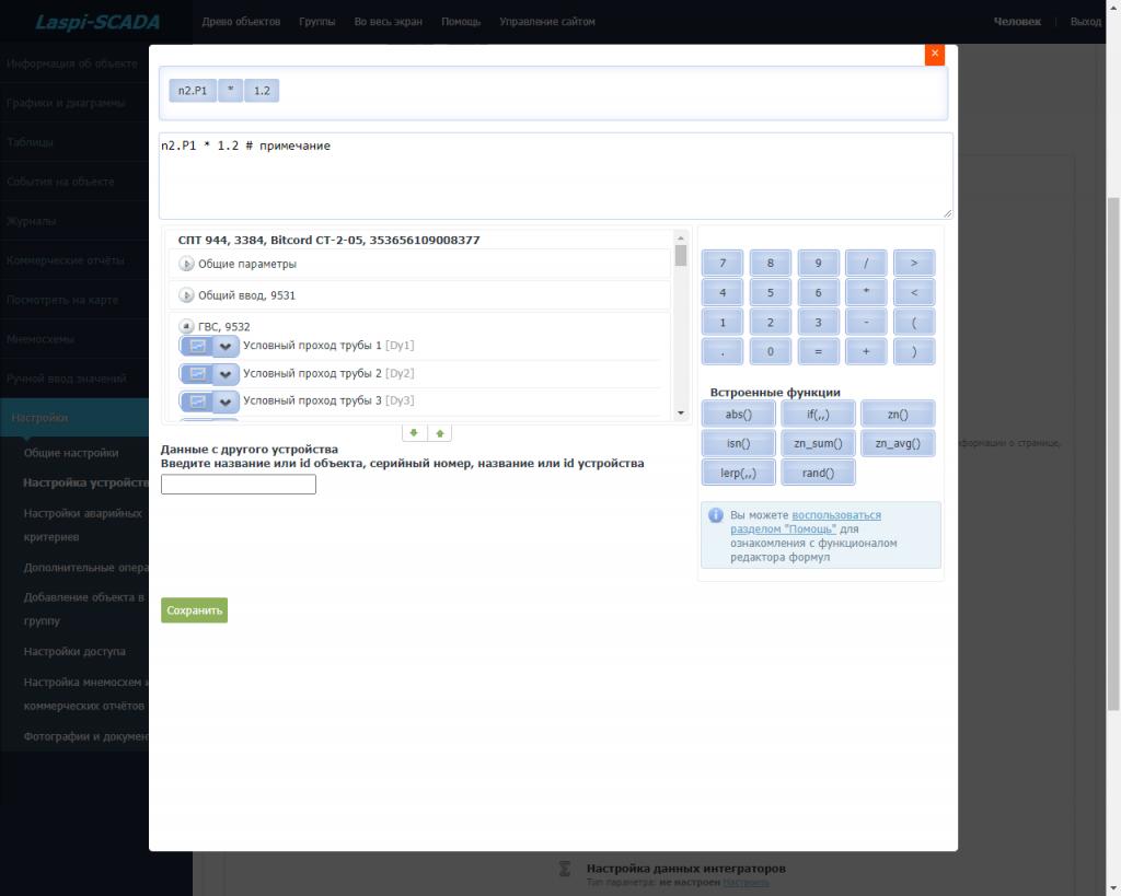 Система АТМ: Редактор формул