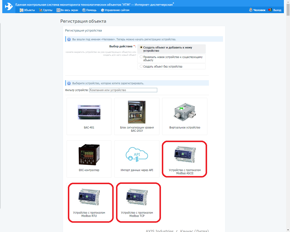 Система АТМ: Настройка контроллеров с протоколом Modbus